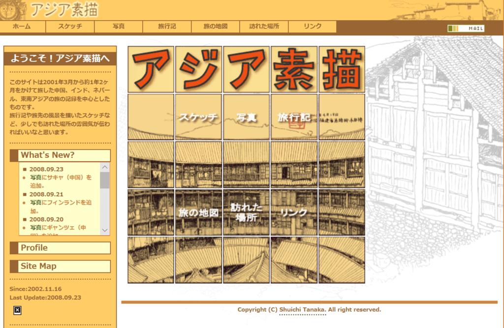 昔運営していた旅サイト「アジア素描」のトップページ