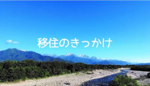 わが家が長野県大町市に移住することになったきっかけ